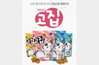 제일펫푸드 반려묘 전용 영양 간식 '고집' 출시