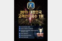 '2019 대한민국 고객만족지수 1위' 후보 공모