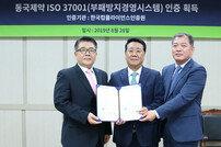 동국제약, 부패방지경영시스템 ISO 37001 인증 획득