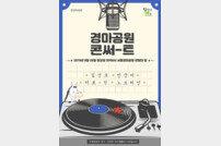 [경마 단신] 렛츠런파크 서울, 추석 연휴 휴장 外