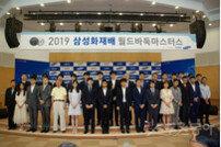 """'삼성화재배 바둑 마스터스' 개막…""""중국 5연패 막아라"""""""