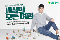 모두투어 여행박람회, 9월 6일 서울 코엑스서 개막