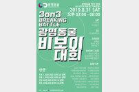 광명동굴서 '비보이경연대회' 열린다