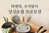 락앤락, 추석맞이 '온·오프라인 동시 프로모션'