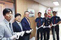 명지병원, 전담심리치료 '경찰마음동행센터' 개소