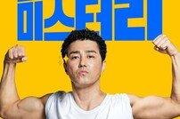 '힘내리' 좌석 판매율 4배 상승, 가족 관객 잡고 반전흥행