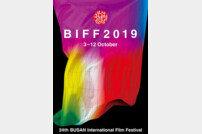 [DA:현장] 24회 BIFF, 한국영화100년 버프 받고 재도약할까 (종합)