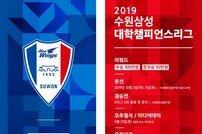 수원삼성, 대학생 축구대회 'SUCL 2019' 참가 모집 시작