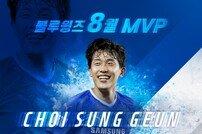 '8월 전 경기 출전' 수원 삼성 최성근, 구단 8월 MVP 선정