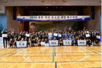 한국배구연맹, 2019 홍천 전국 유소년 클럽 배구대회 성료