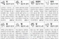 [스포츠동아 오늘의 운세] 2019년 9월 4일 수요일 (음력 8월 6일)