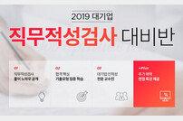 [에듀윌] 올해 하반기 대기업 채용 준비 방법은?