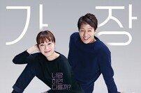 김래원♥공효진 '가장 보통의 연애' 10월 2일 개봉 확정
