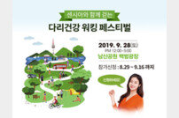 동국제약, '센시아와 함께 걷는 다리건강 워킹 페스티벌' 개최