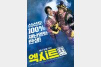 '엑시트' 900만 관객 돌파 감사 릴레이 인증샷 공개