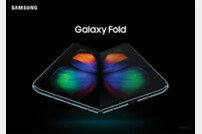 세계 첫 폴더블폰 '갤럭시폴드' 6일 출시