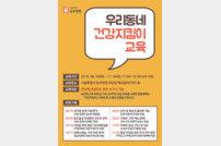 서울특별시 동부병원, 19일부터 '우리동네 건강지킴이 교육'