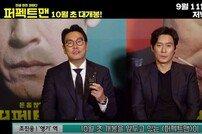 '퍼펙트맨' 설경구·조진웅·진선규, 11일 네이버 무비토크 출연
