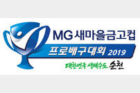 순천 KOVO컵, 21일 개막