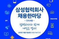 삼성 협력회사 채용 한마당 개최