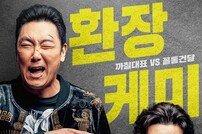 '퍼펙트맨' 설경구X조진웅, 10월2일 개봉…메인 포스터 공개
