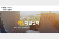 [에듀윌] 주택관리사 자격증 취득부터 취업까지 한방에!