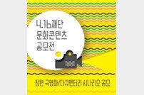 [연예뉴스 HOT④] 4·16재단, '재난참사' 시나리오 공모전