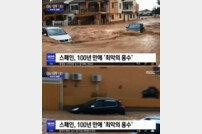 스페인 홍수, 100년만에 최악의 홍수→6명 사망+이재민 3500여명