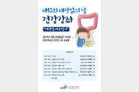 중앙대병원, 20일 '대장암 건강강좌' 개최