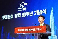 """하석주 롯데건설 대표의 다짐 """"국민에게 존경받는 기업 되자"""""""