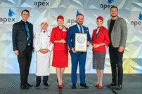 [여행] 터키항공, APEX 선정 글로벌 5성 항공사 수상