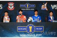 [포토] 화성FC-수원삼성, FA컵 준결승 미디어데이