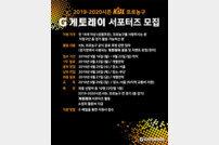 2019~2020시즌 남자프로농구 '게토레이 서포터즈' 모집