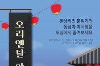 아이파크몰 '오리엔탈 야시장' 개최