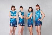 GS칼텍스 배구단, 새 유니폼 발표 'KOVO컵부터 착용'