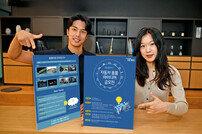 현대모비스, 대학생 자동차 용품 아이디어 공모전 개최