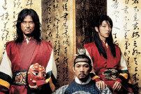 한국영화 100년, 최고의 작품 '왕의 남자'
