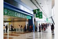 2019 더골프쇼 in 창원, 19일부터 나흘간 열려