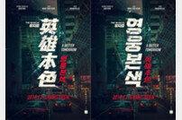 왕용범 연출 신작 뮤지컬은 '영웅본색', 월드 프리미어 티저 포스터