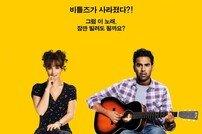 '예스터데이' 개봉 국가 중 전 세계 최초 '싱어롱 상영' 개봉 확정
