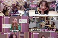로켓펀치 첫 리얼리티 '펀치 타임' 공개…26일 첫 방송
