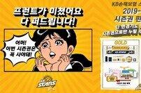 KB손해보험 스타즈 배구단, 2019-20 시즌 시즌권 판매 실시