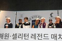 박성현-소렌스탐, 설해원·셀리턴 레전드 매치 우승