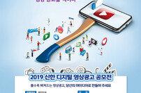 신한은행 '디지털 영상광고 공모전' 개최