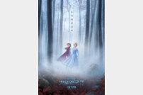 """""""두려워하지마""""…'겨울왕국2' 11월 개봉+티저 포스터 공개 [공식]"""