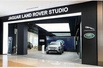 재규어랜드로버코리아, '재규어 랜드로버 스튜디오' 스타필드 하남에 오픈