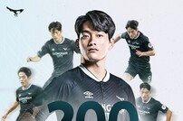 성남FC, 25일 홈경기에서 '공민현 200경기 출전' 기념식