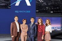 """'뉴스A', 오늘(23일) 개편 첫 방송…""""뉴스가 재미있어집니다"""""""
