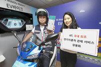 KT, 전기이륜차 관제 서비스 상용화
