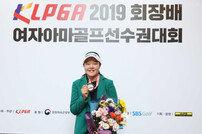 나은서, KLPGA 2019 회장배 여자아마골프선수권 우승